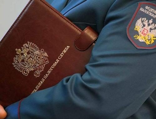 ФНС начала требовать от владельцев зарубежных счетов лично явиться в инспекцию